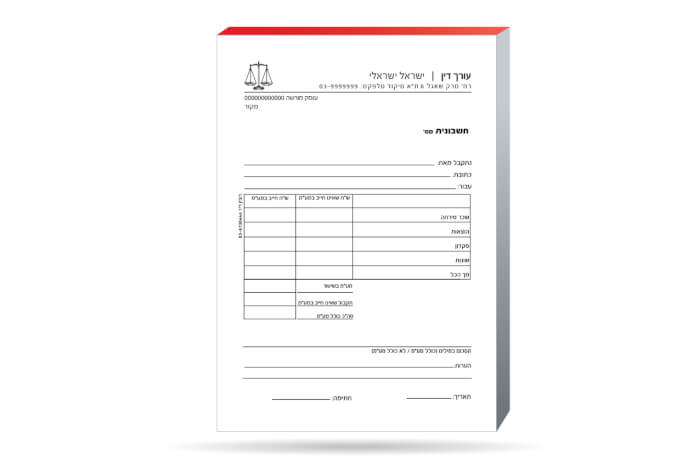 חשבונית מס עורך דין 1