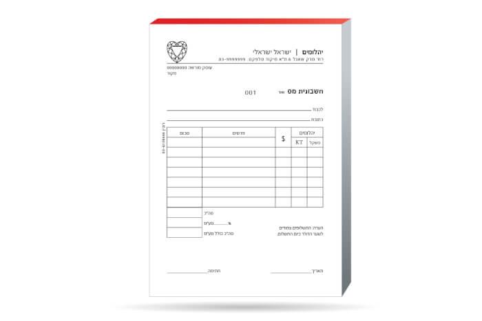 חשבונית מס יהלומנים 4