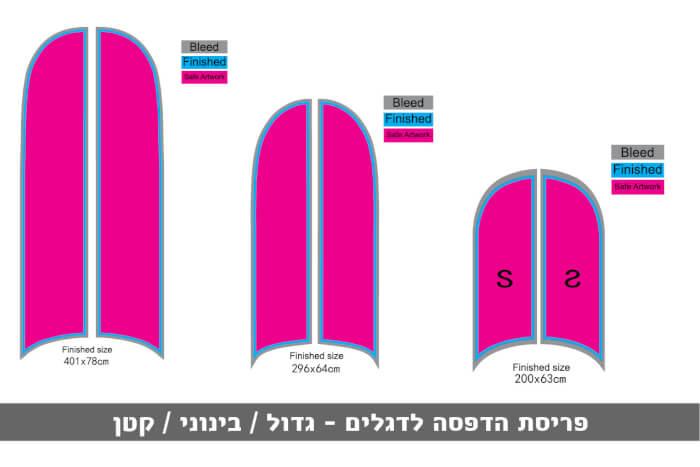 דגלים 18